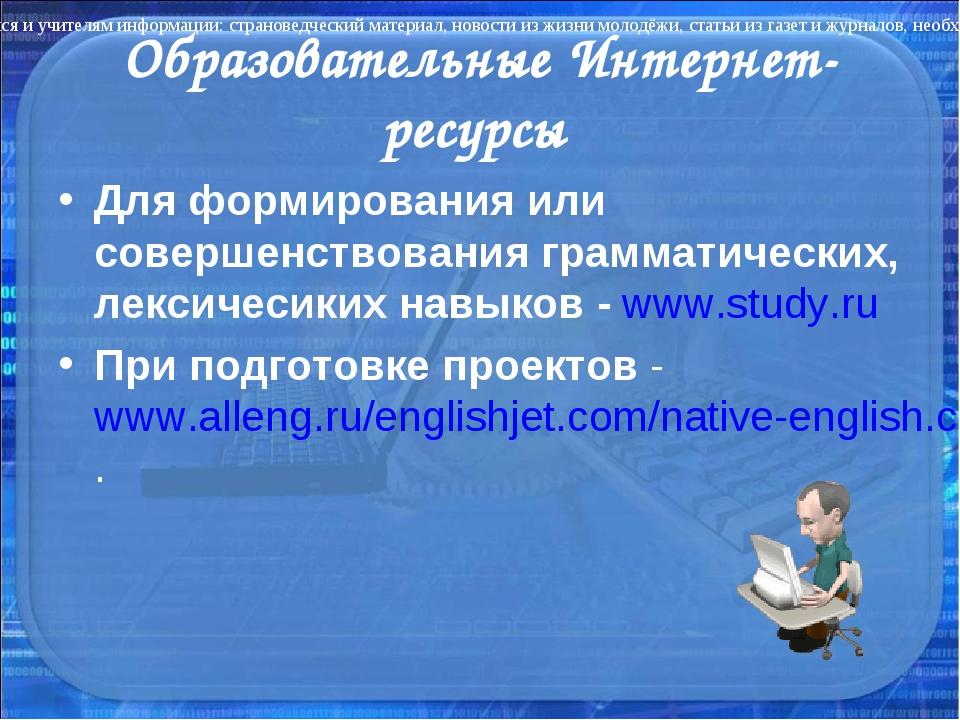 Образовательные Интернет-ресурсы Для формирования или совершенствования грамм...
