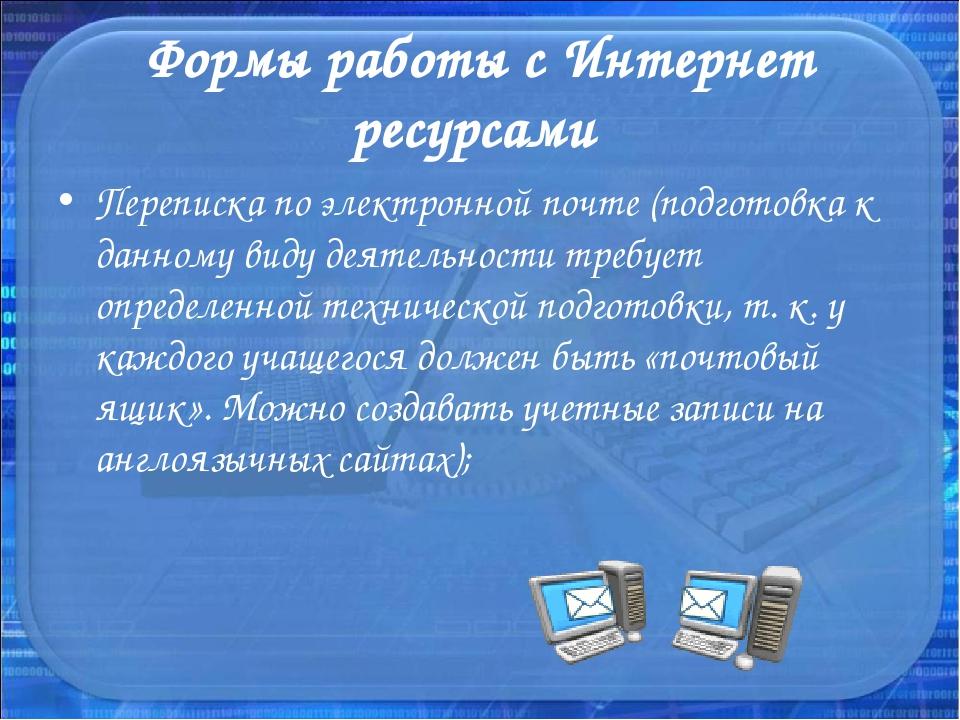 Формы работы с Интернет ресурсами Переписка по электронной почте (подготовка...