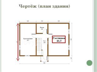 Чертёж (план здания) Гостиная 21,7