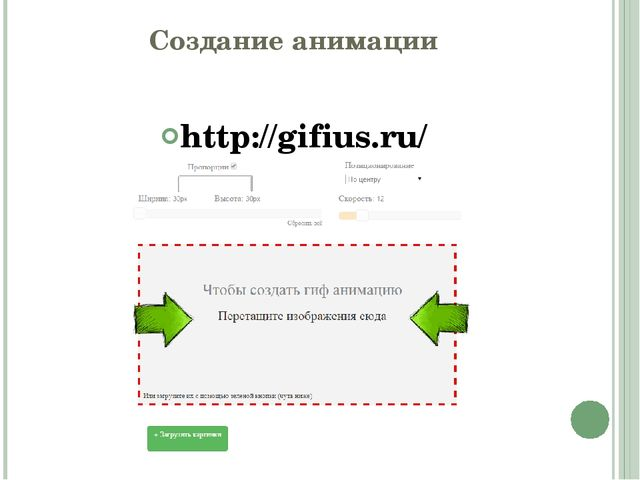 Создание анимации http://gifius.ru/