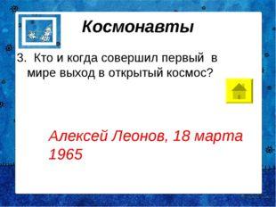 Космонавты 3. Кто и когда совершил первый в мире выход в открытый космос?