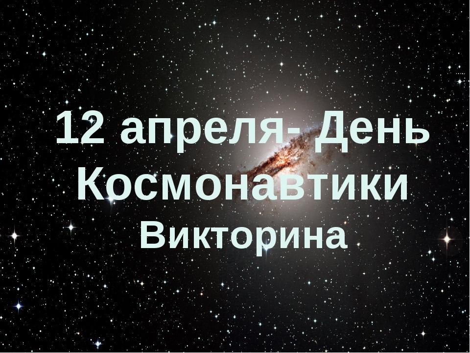 12 апреля- День Космонавтики Викторина