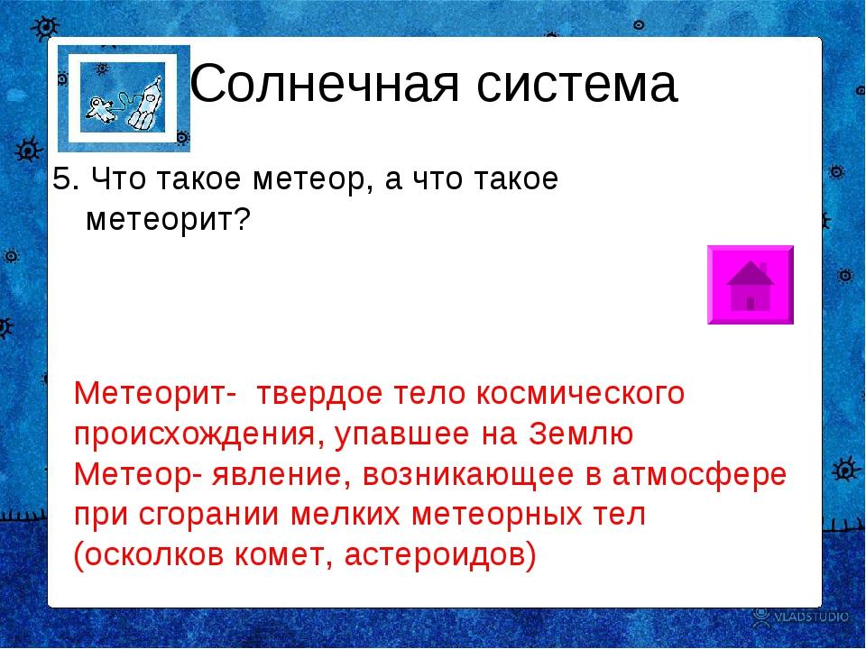 Солнечная система 5. Что такое метеор, а что такое метеорит? Метеорит- твердо...