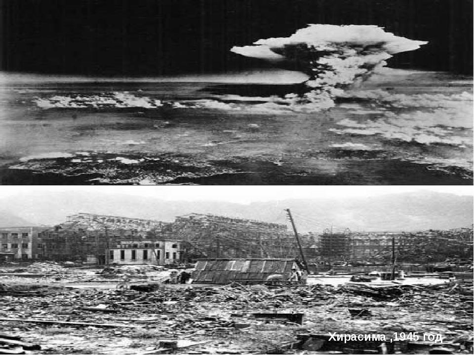 Хирасима ,1945 год