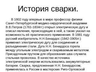 История сварки. В 1802 году впервые в мире профессор физики Санкт-Петербургск