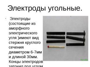 Электроды угольные. Электроды (состоящие из аморфного электрического угля )им