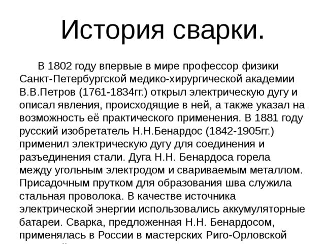 История сварки. В 1802 году впервые в мире профессор физики Санкт-Петербургск...