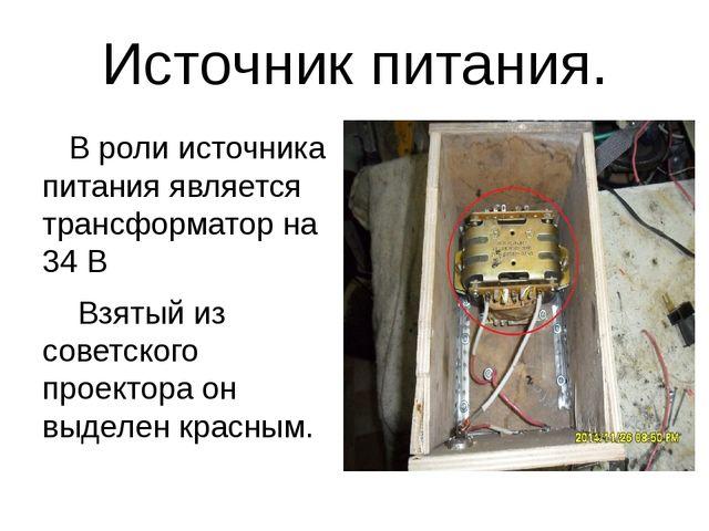 Источник питания. В роли источника питания является трансформатор на 34 В Взя...