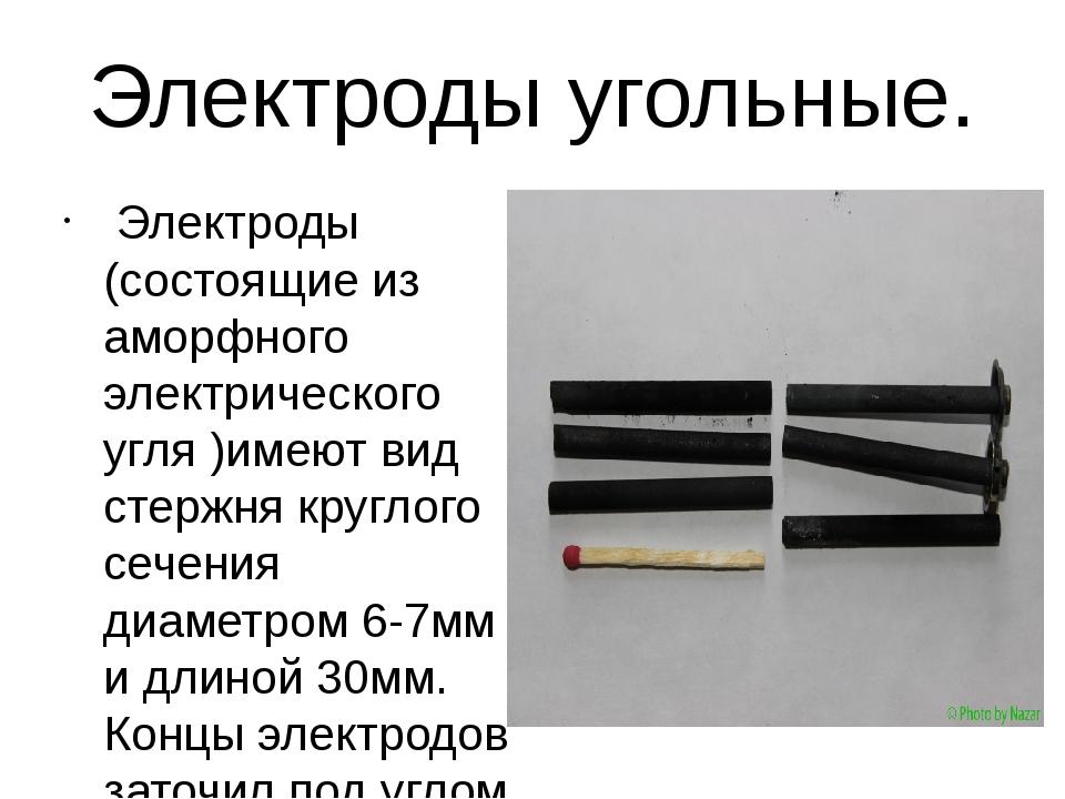 Электроды угольные. Электроды (состоящие из аморфного электрического угля )им...