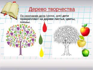 Дерево творчества По окончании дела (урока, дня) дети прикрепляют на дереве л