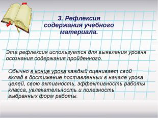 3. Рефлексия содержания учебного материала. Эта рефлексия используется для вы