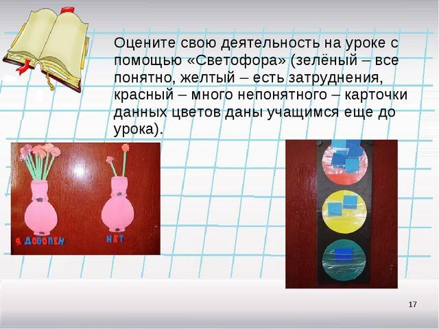 * Оцените свою деятельность на уроке с помощью «Светофора» (зелёный – все пон...