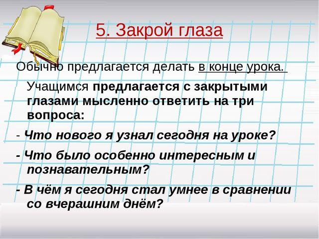 5. Закрой глаза Обычно предлагается делать в конце урока. Учащимся предлагает...