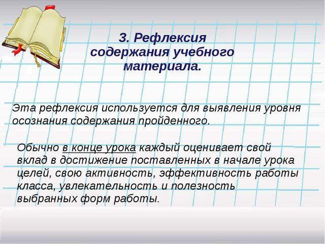 3. Рефлексия содержания учебного материала. Эта рефлексия используется для вы...