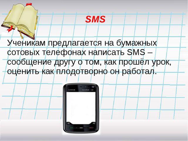 SMS Ученикам предлагается на бумажных сотовых телефонах написать SMS –сообщен...