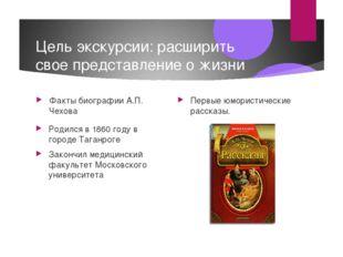 Цель экскурсии: расширить свое представление о жизни великого писателя Факты