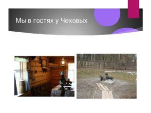 Мы в гостях у Чеховых