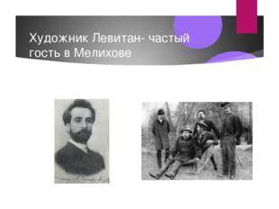 Художник Левитан- частый гость в Мелихове