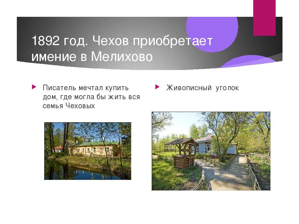 1892 год. Чехов приобретает имение в Мелихово Писатель мечтал купить дом, где...