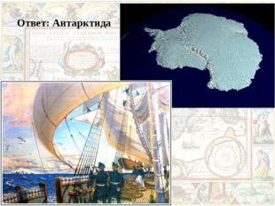 Ответ: Антарктида