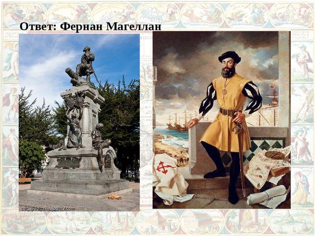 Ответ: Фернан Магеллан