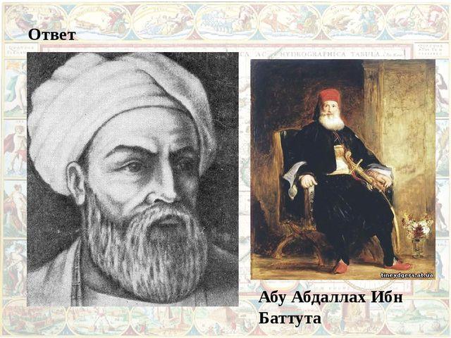 Ответ Абу Абдаллах Ибн Баттута