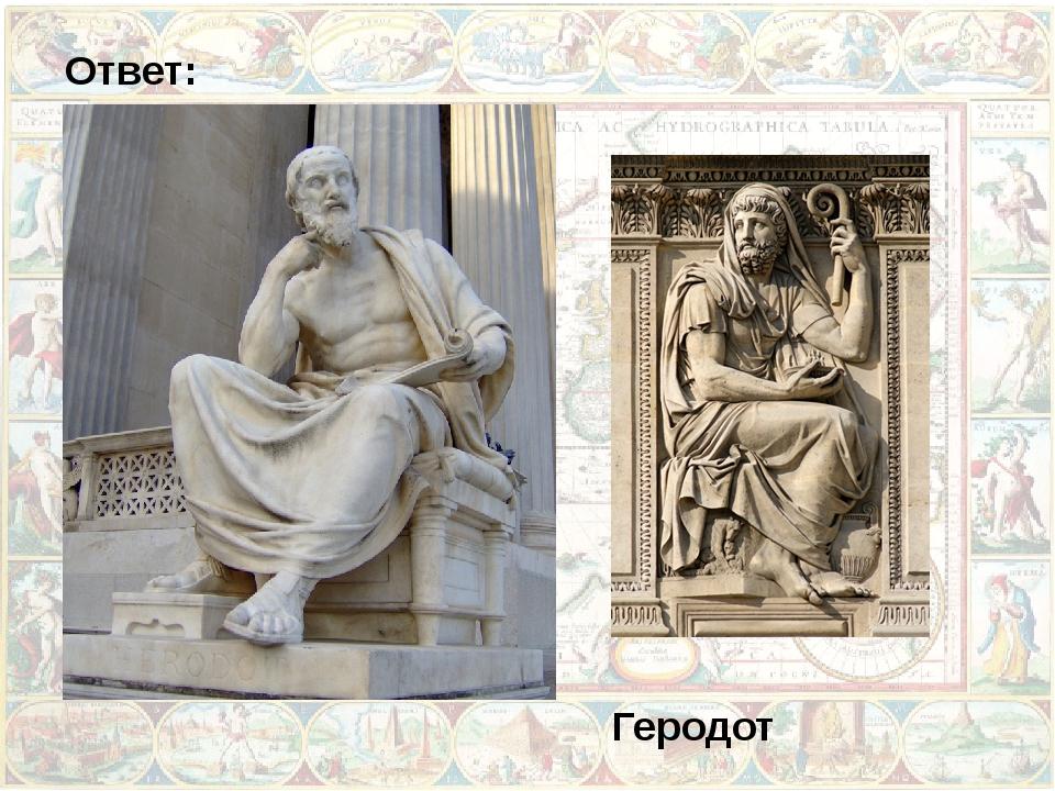 Геродот Ответ: