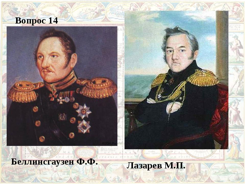 Вопрос 14 Беллинсгаузен Ф.Ф. Лазарев М.П.