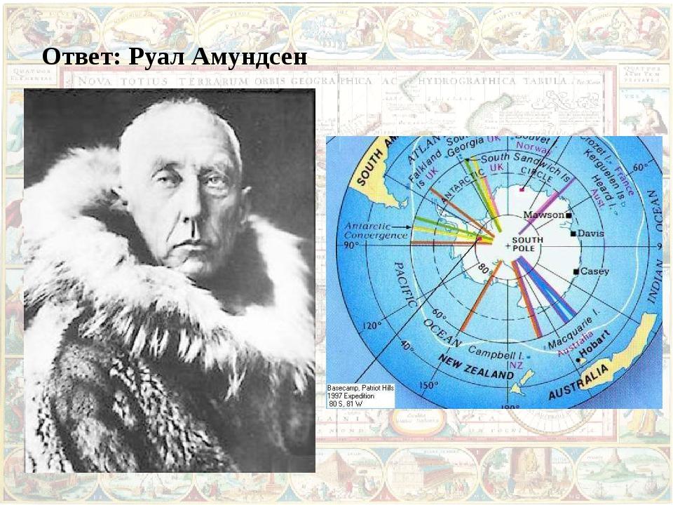 Ответ: Руал Амундсен