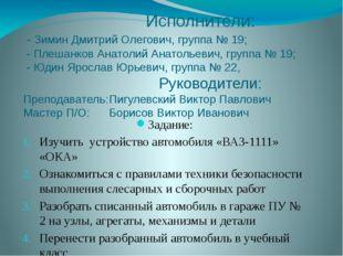 Исполнители: - Зимин Дмитрий Олегович, группа № 19; - Плешанков Анатолий Ана