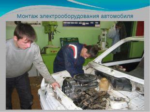 Монтаж электрооборудования автомобиля