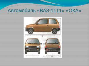 Автомобиль «ВАЗ-1111» «ОКА»