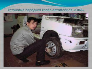 Установка передних колёс автомобиля «ОКА»