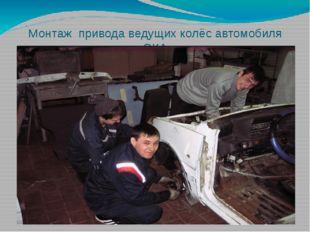 Монтаж привода ведущих колёс автомобиля «ОКА»