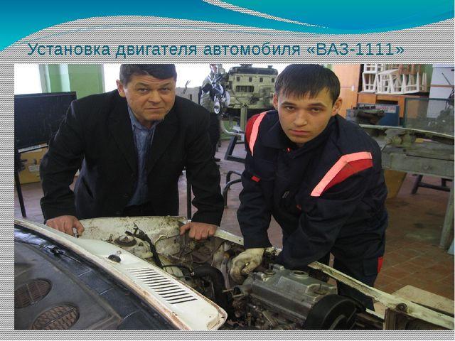 Установка двигателя автомобиля «ВАЗ-1111»