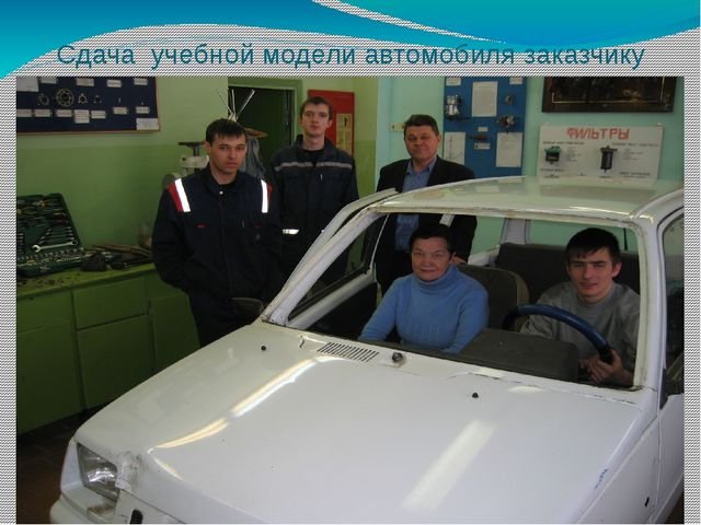 Сдача учебной модели автомобиля заказчику