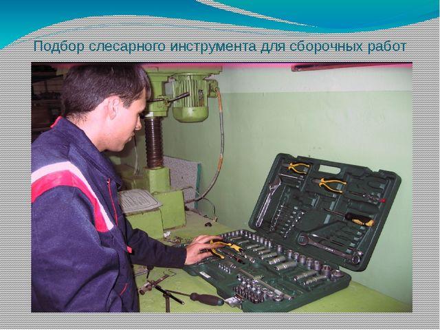 Подбор слесарного инструмента для сборочных работ