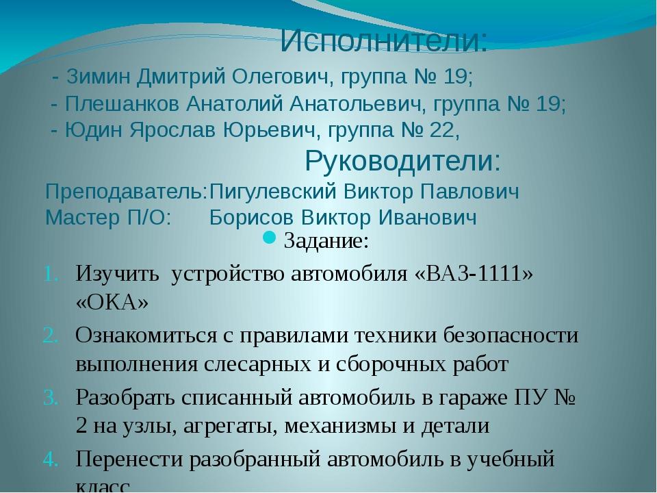 Исполнители: - Зимин Дмитрий Олегович, группа № 19; - Плешанков Анатолий Ана...