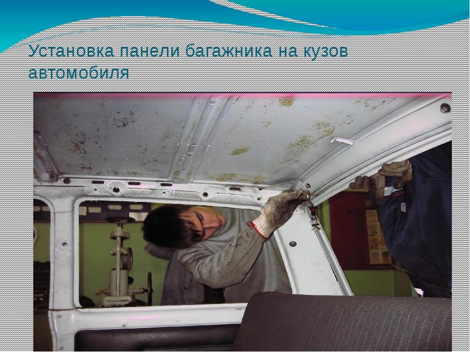 Установка панели багажника на кузов автомобиля
