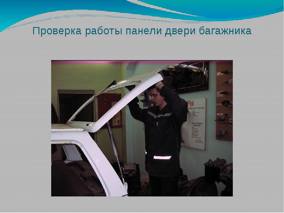 Проверка работы панели двери багажника