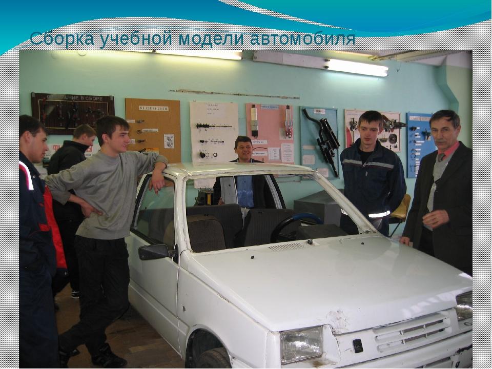 Сборка учебной модели автомобиля завершена!