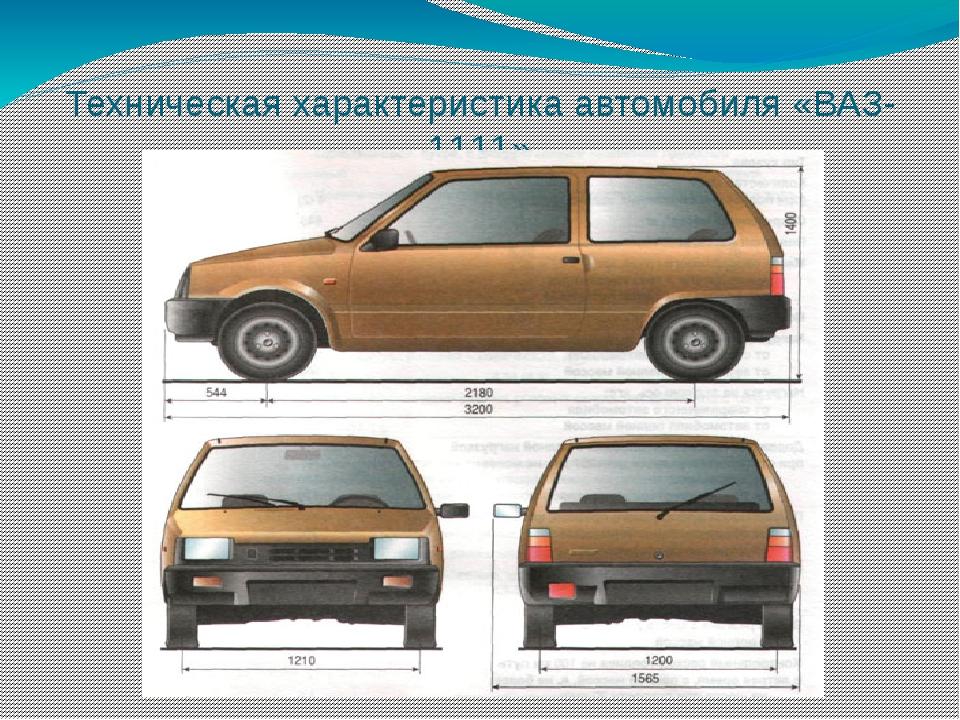 Техническая характеристика автомобиля «ВАЗ-1111»