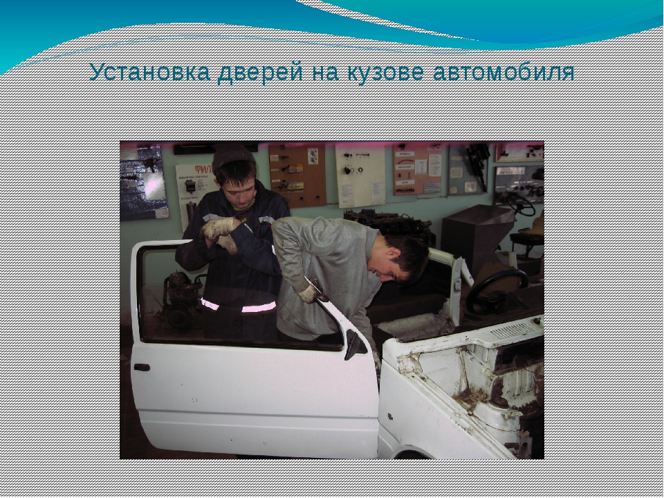 Установка дверей на кузове автомобиля
