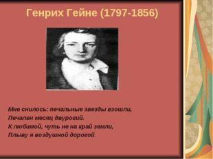 Генрих Гейне (1797-1856) Мне снилось: печальные звезды взошли, Печален месяц