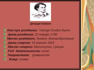 Джордж Байрон Имя при рождении: George Gordon Byron Дата рождения: 22 января