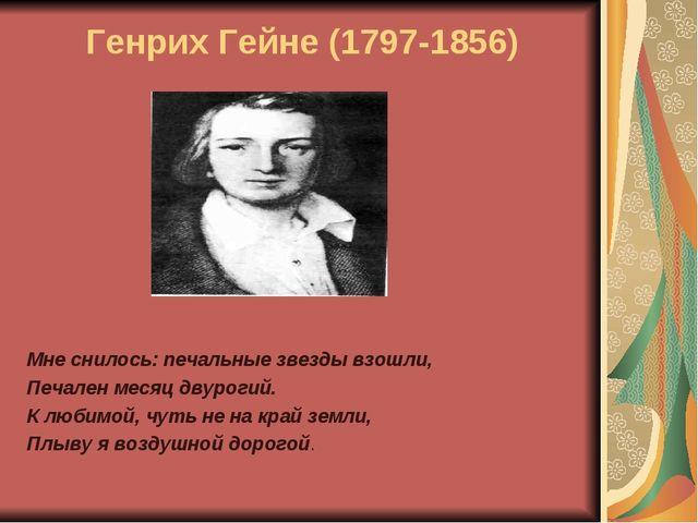 Генрих Гейне (1797-1856) Мне снилось: печальные звезды взошли, Печален месяц...