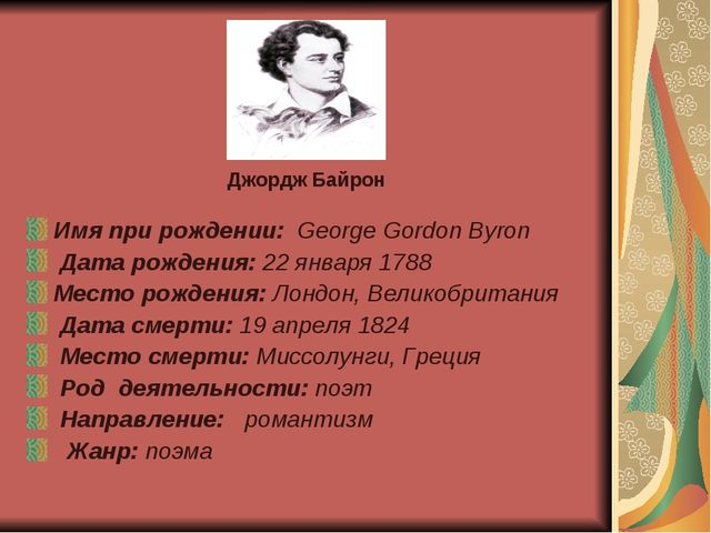 Джордж Байрон Имя при рождении: George Gordon Byron Дата рождения: 22 января...
