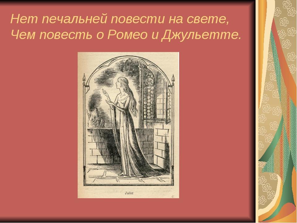 Нет печальней повести на свете, Чем повесть о Ромео и Джульетте.