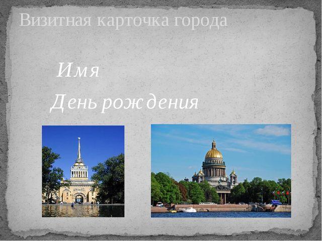 Имя День рождения Визитная карточка города