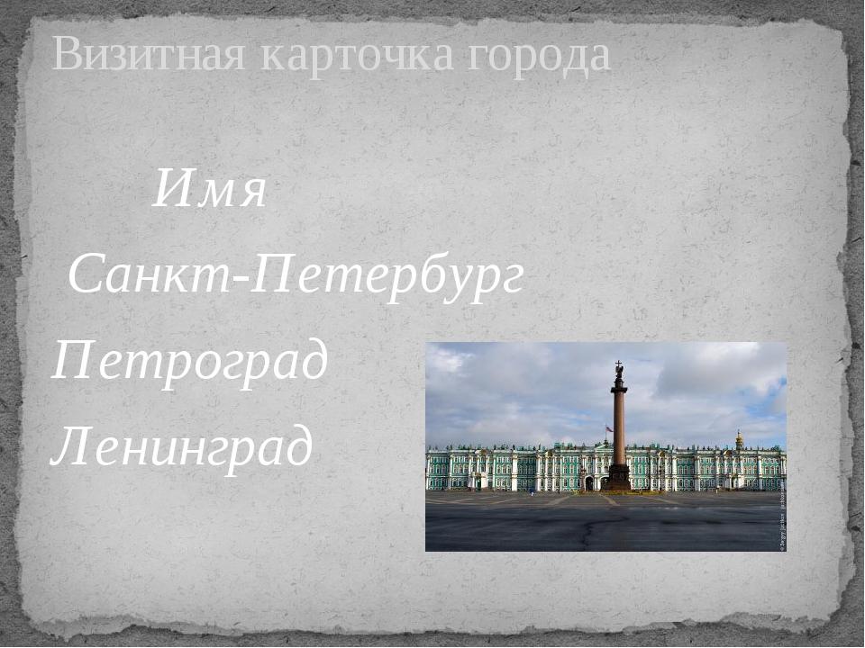Имя Санкт-Петербург Петроград Ленинград Визитная карточка города